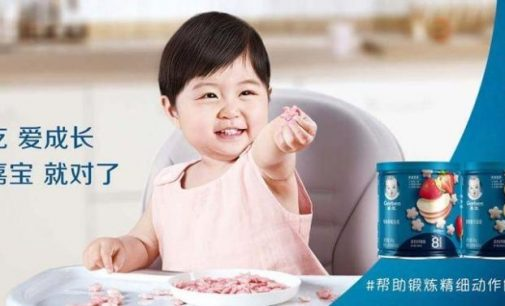 Nestlé Inaugurates its First Gerber Cereal Snacks Plant in China